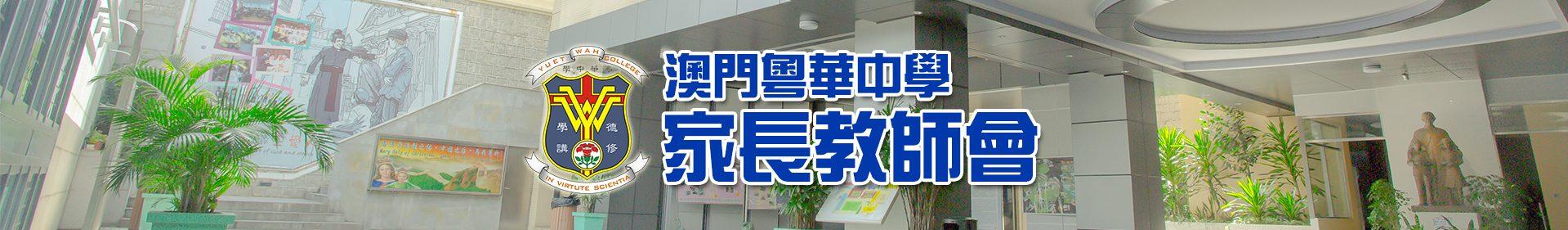 粵華中學 家長教師會